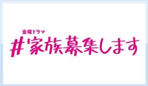 【2021夏ドラマ】重岡大毅(ジャニーズWEST)がシングルファザーを演じる「#家族募集します」主題歌決定!