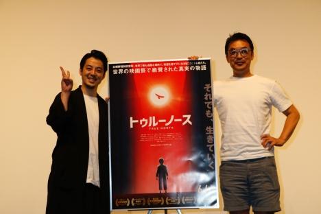 清水監督×西野亮廣が映画をを熱く語った『トゥルーノース』トークイベントレポート&写真公開
