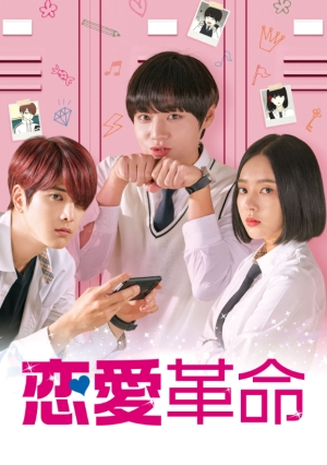 Wanna One出身パク・ジフン、THE BOYZ ヨンフン出演「恋愛革命」BS日テレで8月BS初放送!