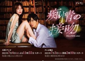 【2021夏ドラマ】橋本良亮(A.B.C-Z)主演「痴情の接吻」、ヒロイン・中村ゆりかと毎話官能的なキスを!