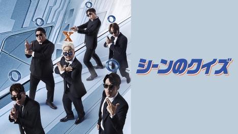 JINU(WINNER)出演のクイズゲームショー!「 シーンのクイズ 」 8月Mnetで日本初放送・見逃し配信も【韓国バラエティ】