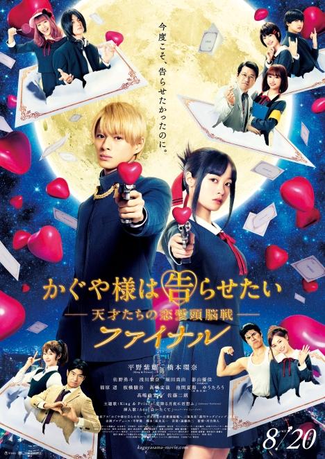 Ado新曲「会いたくて」が映画『かぐや様は告らせたいファイナル』挿入歌に決定!90秒予告映像解禁
