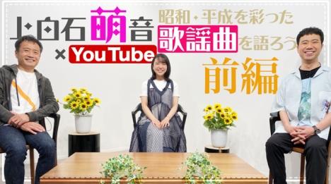 上白石萌音 カバーアルバム「あの歌-1-2-」リリース記念で、初のYouTube特別番組公開!