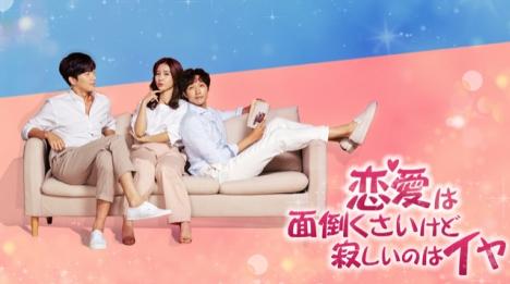 チ・ヒョヌ主演、シェアハウスが舞台の大人のラブコメ「恋愛は面倒くさいけど寂しいのはイヤ」dTVで独占配信!