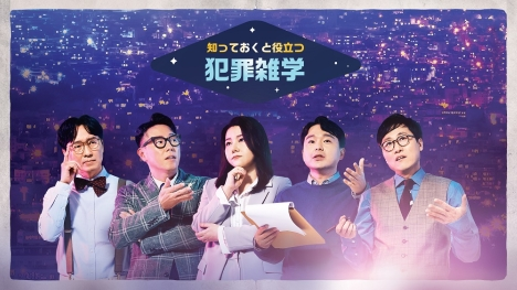 韓国教養型バラエティ番組「知っておくと役立つ犯罪雑学」Mnetで8月日本初放送、配信決定!