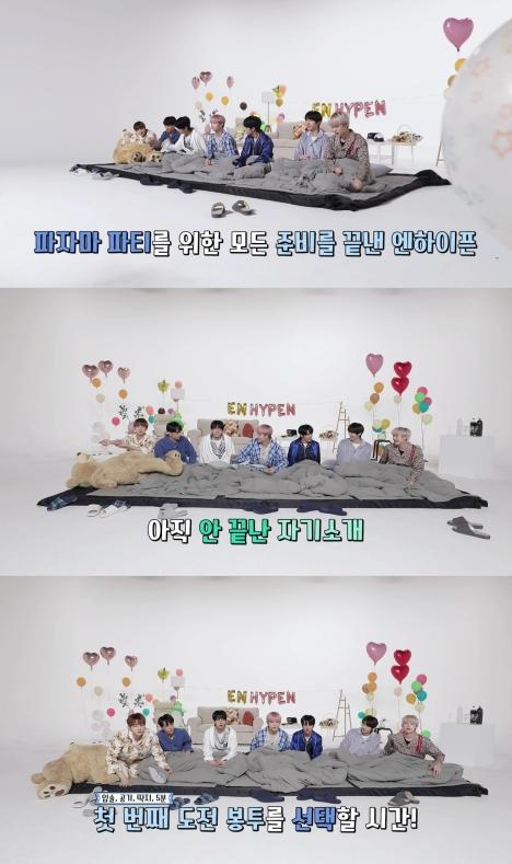 ENHYPEN、今回はパジャマパーティーだ!「EN-O'CLOCK」 第3話、今日(24日)公開!