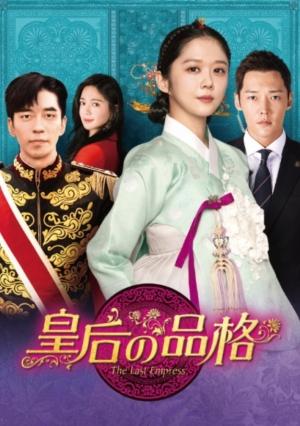 チャン・ナラが大韓帝国の皇后に!「皇后の品格」BS日テレで6/28より再放送!予告動画