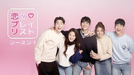 韓国WEBドラマの火付け役!「恋愛プレイリスト」って、どんなドラマ?7/2よりHuluでシーズン1~3話一挙配信