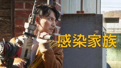 キム・ナムギル主演『感染家族』は、Kゾンビの固定概念を変えた笑えるKゾンビ映画!Huluで7/4配信開始