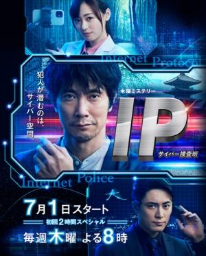 「IP~サイバー捜査班」風変わりな安洛(佐々木蔵之介)が挑むのはデジタル遺産に隠された秘密!第1話予告動画