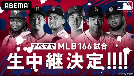「ABEMA」、7月1日(木)より大谷翔平らが活躍するメジャーリーグ166試合のライブ配信開始!