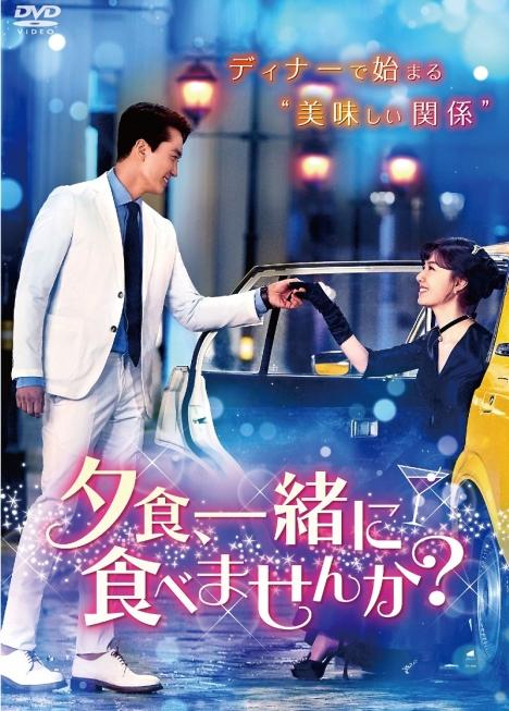 ソン・スンホン「夕食、一緒に食べませんか?」で、長引く<不時着ロス>解消!10月DVD発売・レンタル開始!<br/>