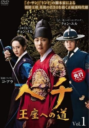 NHK「ヘチ 王座への道」2週お休みで21話予習:反乱軍の首謀者イ・インジャは実在の李麟佐がモデル