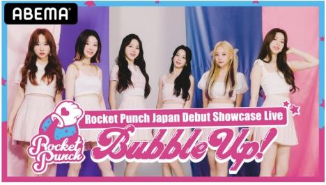 Rocket Punch 日本デビュー記念SPライブを8/8(日)ABEMA PPVにて独占生配信決定!
