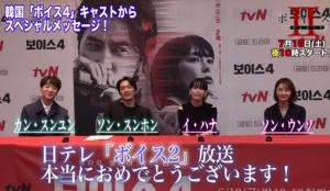 ソン・スンホン、イ・ハナらから唐沢寿明、真木よう子ら「ボイスII 」へ動画メッセージで応援