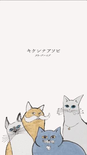 クリープハイプ「キケンナアソビ」7インチアナログ盤リリース記念でリリックビデオ公開!