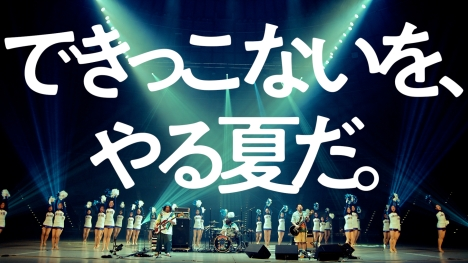 サンボマスター×福井商高チアダンス部JETS「できっこないを、やる夏だ。」インターハイ・部活動応援SPムービー公開