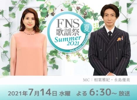7/14「2021 FNS歌謡祭 夏」恒例の歌の夏まつりだ!司会は嵐の相葉雅紀、10日見どころ徹底解説も放送