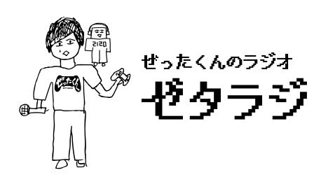 ぜったくん。新曲「味噌つけてキュウリ食べたい」の350倍速MVメイキング映像解禁!「ゼタラジ」も公開!