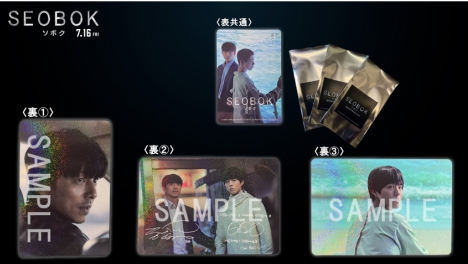 『SEOBOK/ソボク』初日入場者プレゼント  コン・ユ、パク・ボゴムが輝くSPカードなど見本解禁