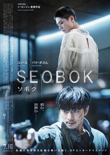 『SEOBOK/ソボク』公開前日|コン・ユ&パク・ボゴムから日本ファンに向けたメッセージ映像到着