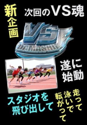 新装開店「VS魂」相葉雅紀率いる魂チームが外に飛び出して趣向を凝らした対戦に挑戦!走って泳いで転がって!