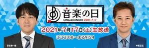 7/17 TBS「音楽の日」!今年も中居正広と安住紳一郎司会で!テーマは、みんなを笑顔にする「Wa!」だ!