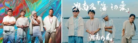 """""""幼少乃風""""結成?7/14発売『湘南乃「海 その愛」』ミュージックビデオが完成!"""