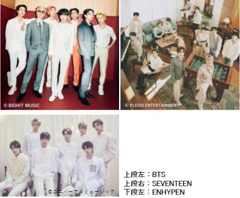 「2021 FNS歌謡祭 夏」タイムテーブル発表!BTS、SEVENTEEN、ENHYPEN世界が輝く3組も出演