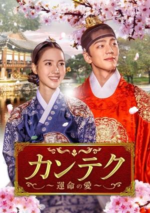BSテレ東「カンテク~運命の愛~」第11-15話あらすじ:ウンボを疑い始める王!BS初放送