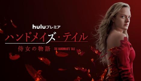Huluプレミア「ハンドメイズ・テイル/侍女の物語」シーズン4、8/27からHuluで独占配信、ティザー予告動画と場面写真公開