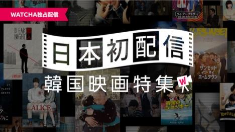 日本初配信作品を含むイチオシ韓国傑作映画『BLEAK NIGHT 番⼈』『奇跡のジョッキー』などをWATCHAで独占配信開始