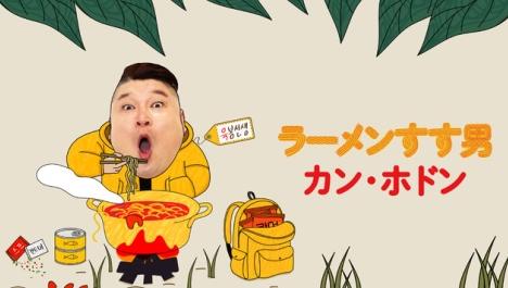 """韓国の""""飯テロ""""番組ついに日本上陸「ラーメンすす男 カン・ホドン」Mnetで9月日本初放送、見逃し配信も<br/>"""