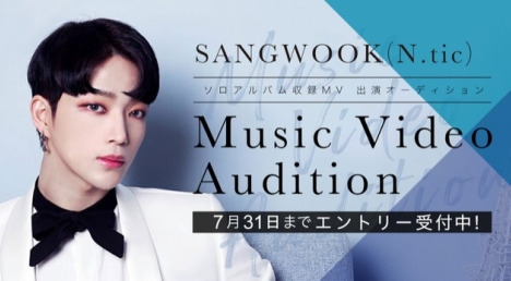 SANGWOOK(N.tic)のMVに出演するヒロインを決めるオーディションを「CHEERZ」がサポート