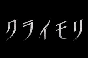 スティーヴン・キング絶賛の殺戮の森、再び『クライモリ』10月公開決定、日本版予告動画公開