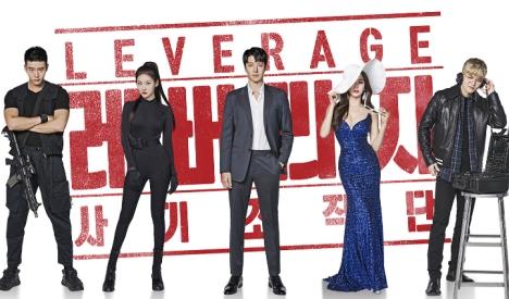 米ドラマをイ・ドンゴン主演でリメイク「レバレッジ 最高の詐欺師たち」LaLa TVで7/28からノーカット放送 予告動画