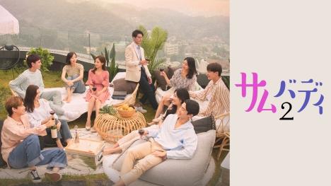 ダンサーたちのリアル恋愛バラエティ第2弾「サムバディ2」Mnetで9月日本初放送スタート!<br/>