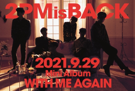 2PM is BACK! 日本オリジナルミニAL「WITH ME AGAIN」9/29発売決定!謎のシルエットビジュアル&特設サイトOP