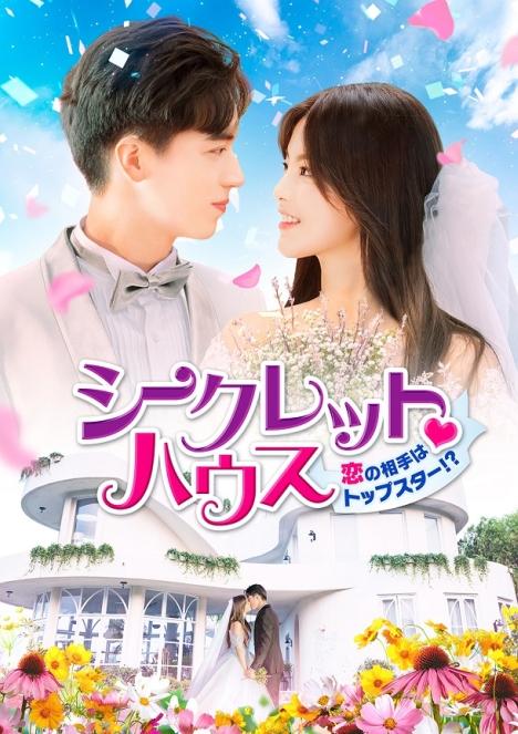 最高視聴率40%超の韓ドラ「フルハウス」の中国版「シークレット・ハウス~」10月日本上陸!トレーラー公開