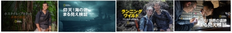 ナショジオ YouTubeCH登録者数50万人突破記念 人気ドキュメンタリー4作品の各1話本編無料配信!