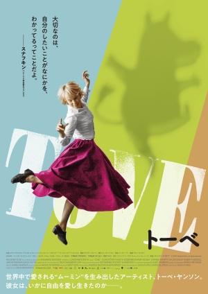 『TOVE/トーベ』スナフキンのモデルも!トーベ・ヤンソンの情熱的な人生を映し出した予告映像解禁