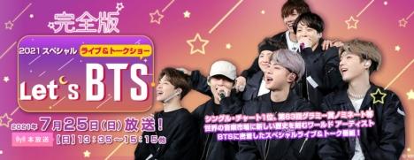 「Let's BTS~2021スペシャルライブ&トークショー【完全版】」7/25他で放送!告知動画公開