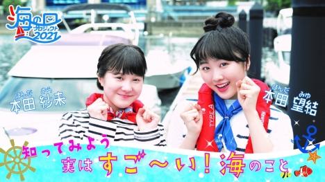 本田望結・紗来姉妹が海のプロたちに直撃質問するWEB 動画公開