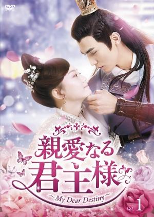 話題沸騰の中国ラブロマンス時代劇「親愛なる君主様」DVDリリース記念で第1話無料公開