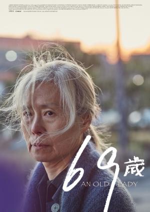 """人間の尊厳を描いた韓国名作映画『69歳』ついに""""おうちでCinema@rt""""で独占配信開始!作品解説"""