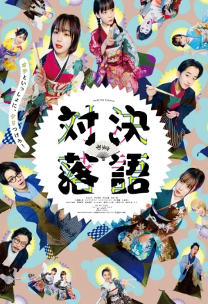 SNSドラマ第四弾「対決落語」supported by Yay!を7/28よりOA、主題歌は和ぬか書き下ろし曲「ヨセアツメ」