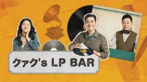 シウォン(SJ)出演!音楽・インタビュー番組「クァク's LP BAR」9/19より日本初放送