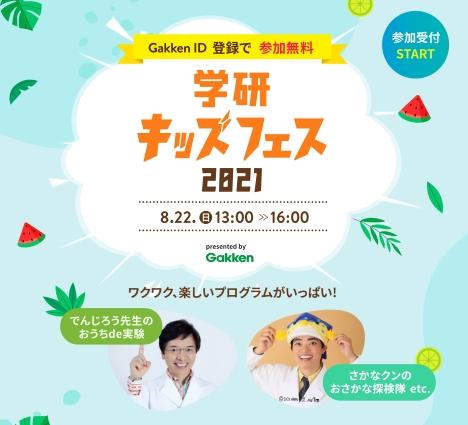 【#おうちで夏休み】米村でんじろう先生&さかなクンと 楽しみながら学べるオンラインイベント開催
