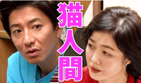 キムタクが絶滅危惧種の猫人間に?!木村拓哉が5年ぶりコント挑戦、有働由美子とコント初共演