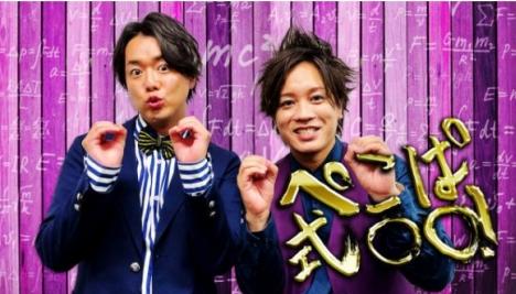 新番組『ぺこぱ式〇〇!』7/29(木)よりGYAO!で配信スタート